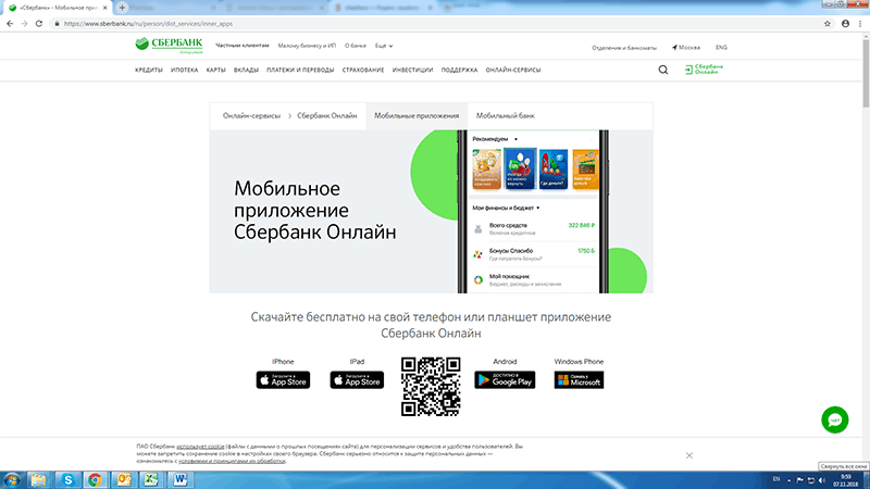 Мобильное приложение лучше всего устанавливать по ссылке с сайта банка