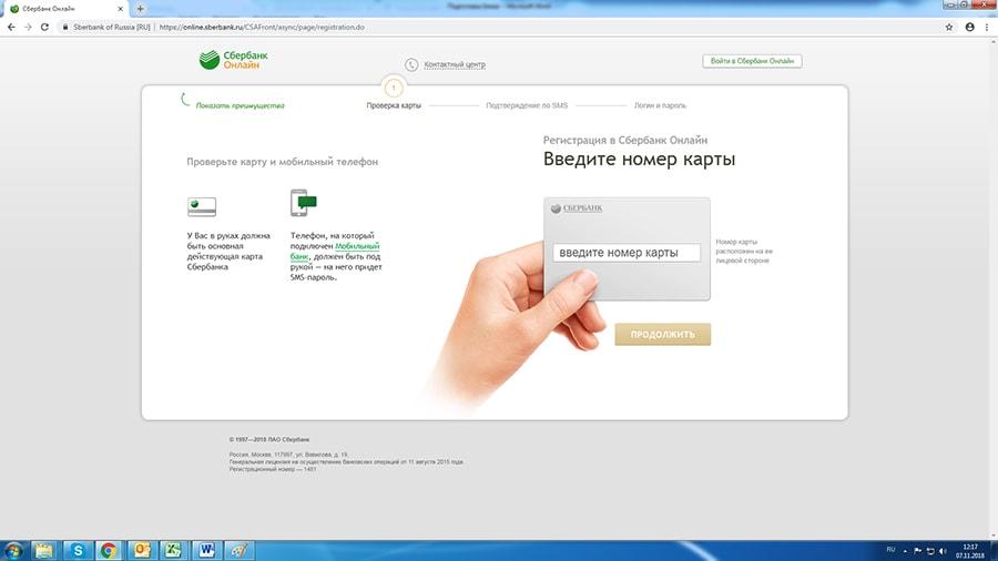 Регистрация в Сбербанк Онлайн - скрин с сайта