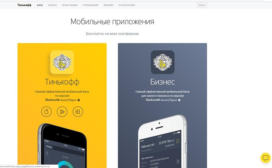 """Вкладка """"Мобильные приложения"""" на сайте банка Тинькофф"""