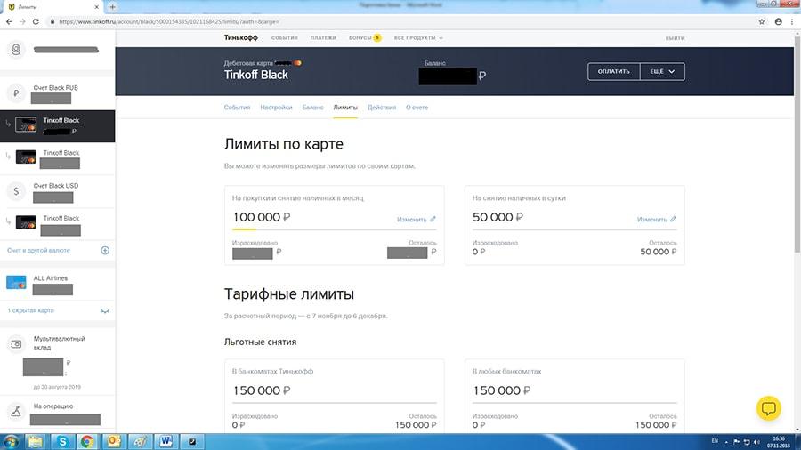 Тинькофф банк: выставление лимитов через Интернет банк