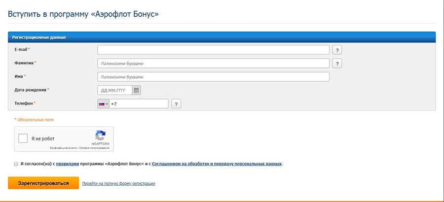 Самое простое — онлайн регистрация. Достаточно заполнить форму