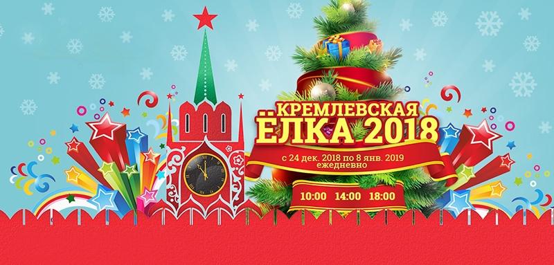 Кремлёвская ёлка проводится ежегодно, начиная с 20-х чисел декабря и до конца новогодних каникул
