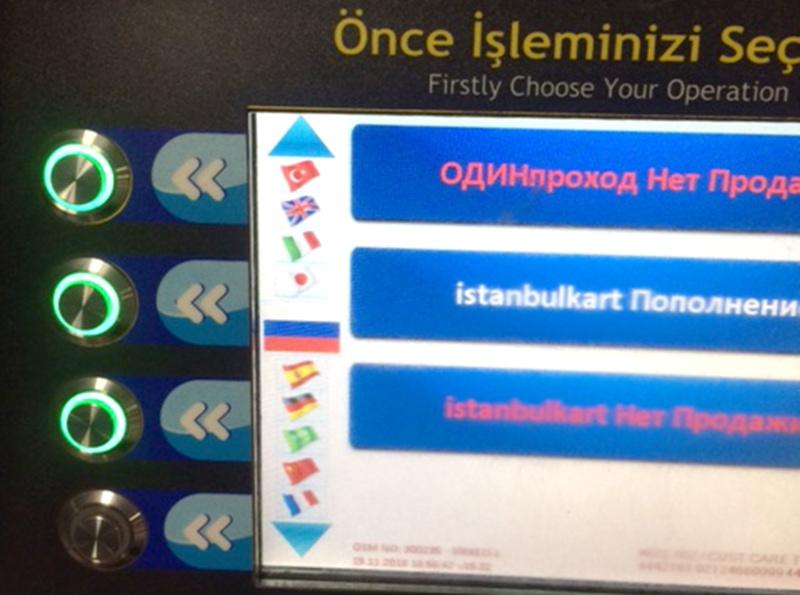 Пользоваться терминалом удобно, доступен выбор русского языка