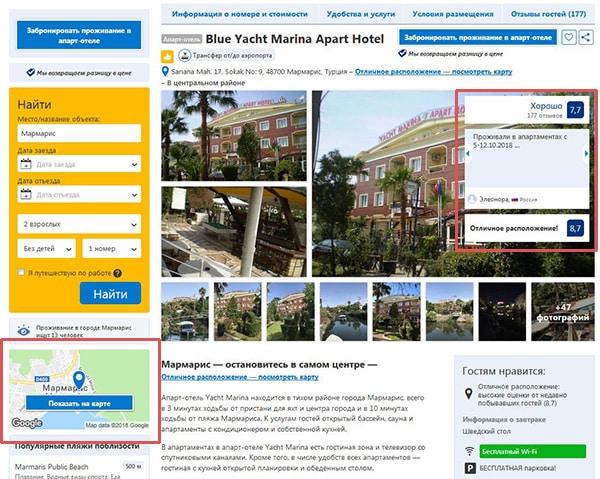 Как забронировать отель в Турции самостоятельно. Слева у Букинга карта, справа отзывы