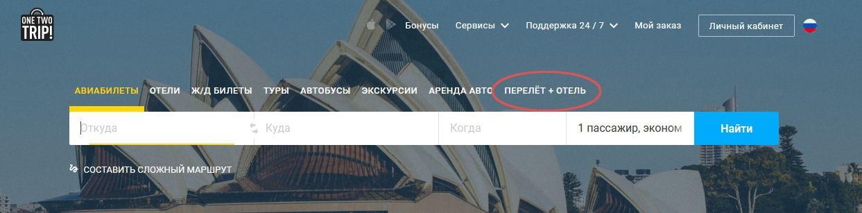 забронировать отель в Турции самостоятельно: one two trip перелет + отель