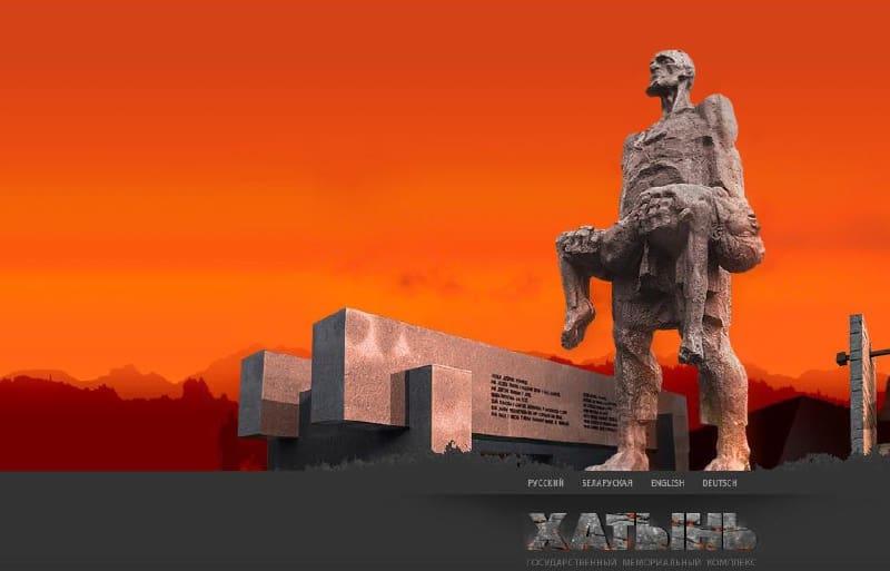 Фото с главной страницы официального сайта мемориального комплекса: www.khatyn.by