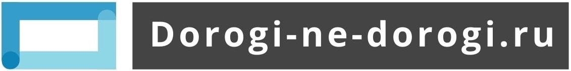Dorogi-ne-dorogi.ru – журнал о путешествиях без лишних слов