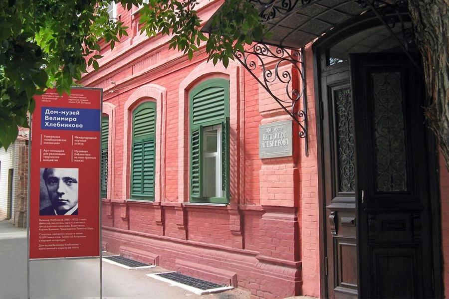 Дом-музей Велимира Хлебникова/фото с сайта музея