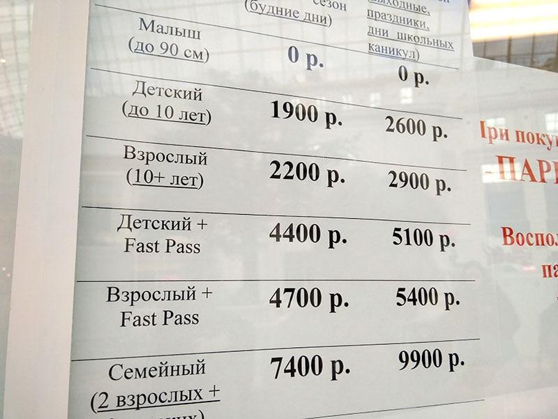 Цены на вход в тематический парк Остров Мечты