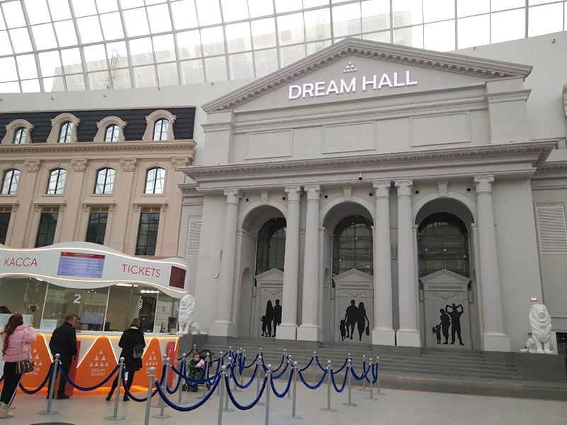 Концертный зал Dream Hal