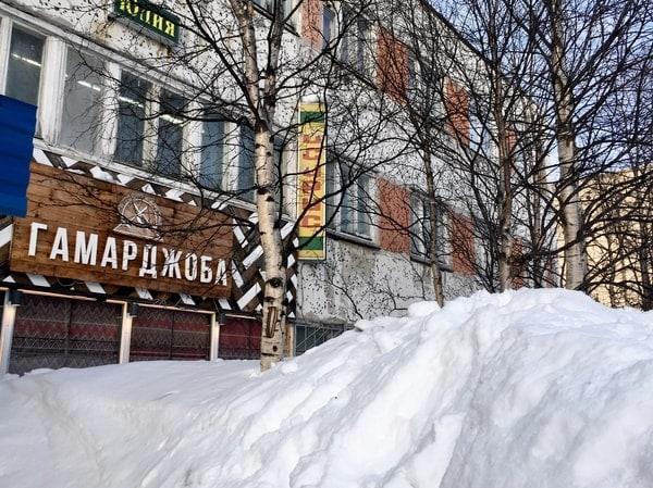 Кафе Гамарджоба в Кировске